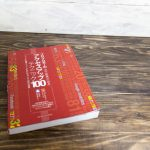 SEO対策初心者におすすめの本