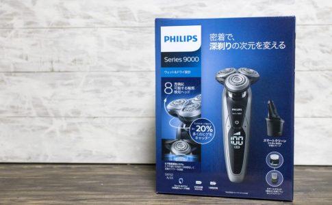 フィリップス 9000シリーズ 外箱