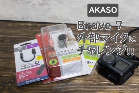 AKASO Brave 7に外部マイク試してみた